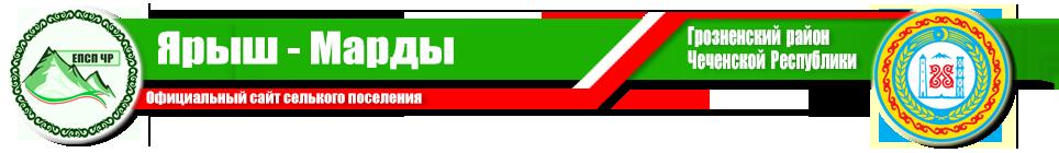 Ярыш-Марды | Администрация Грозненского района ЧР
